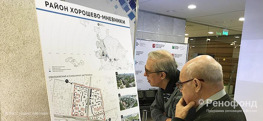 Консультация эксперта по реновации на разные вопросы жителей