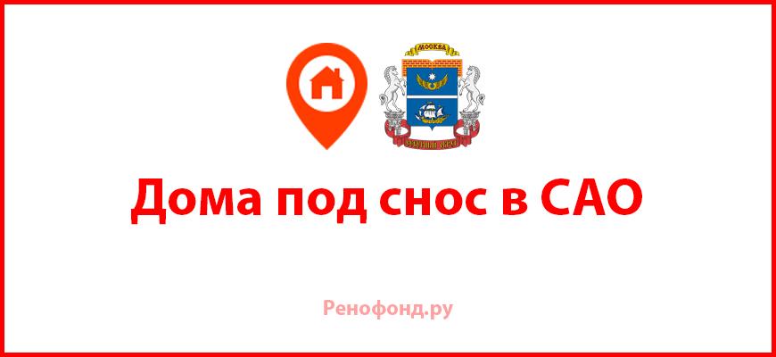 Дома под снос в САО Москвы