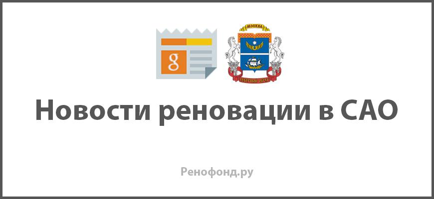 Новости реновации в САО