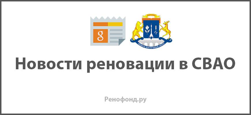 Новости реновации в СВАО