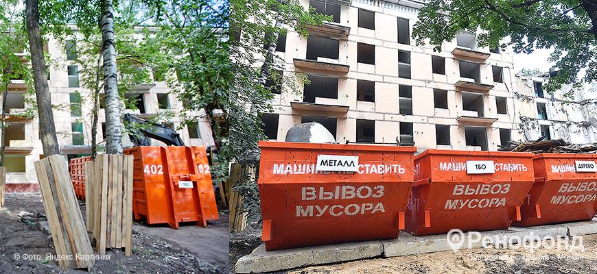 Умный снос домов по реновации