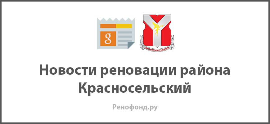 Свежие новости реновации в районе Красносельский
