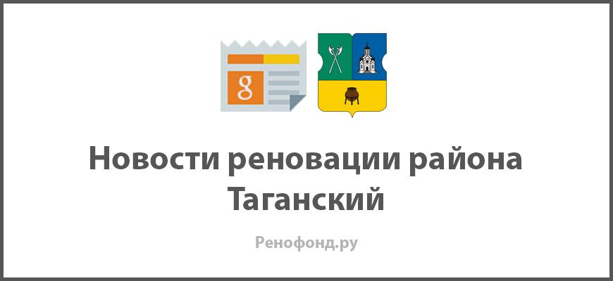 Свежие новости реновации в районе Таганский