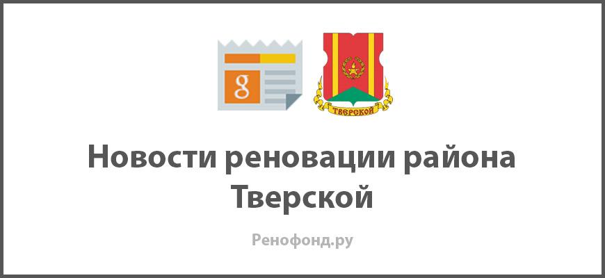 Свежие новости реновации в районе Тверской