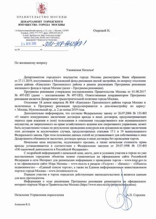 Переселение по программе реновации в ЦАО начнется в микрорайоне «Камушки» до конца октября