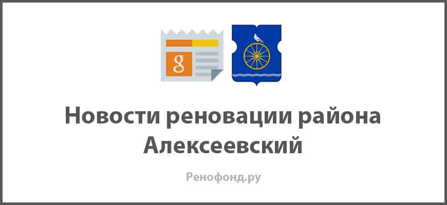 Свежие новости реновации в районе Алексеевский