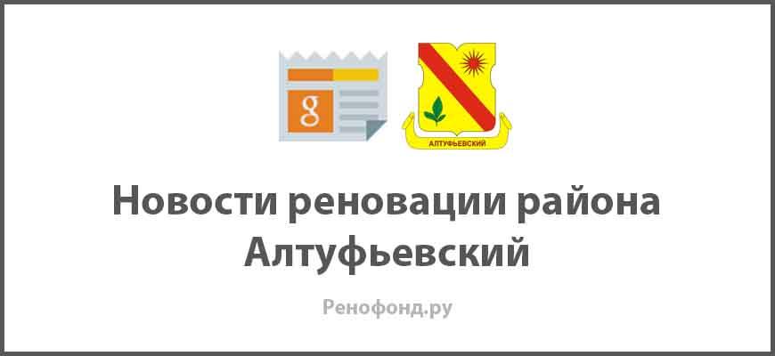 Свежие новости реновации в районе Алтуфьевский