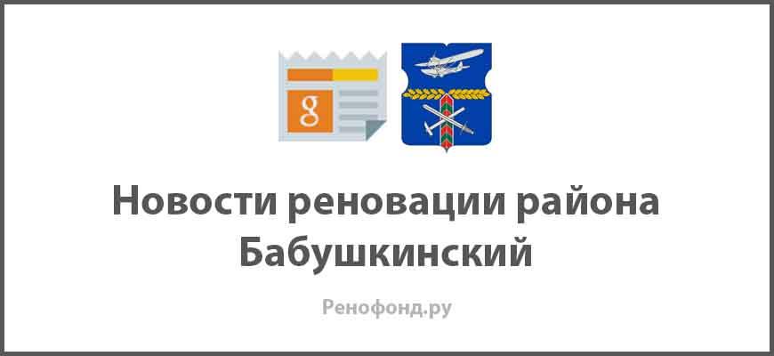 Свежие новости реновации в районе Бабушкинский