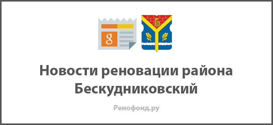 Свежие новости реновации в районе Бескудниковский