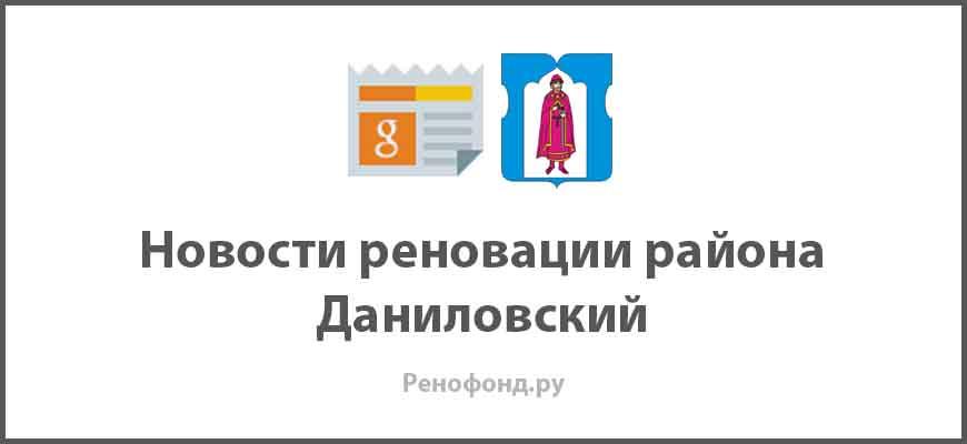 Свежие новости реновации в районе Даниловский