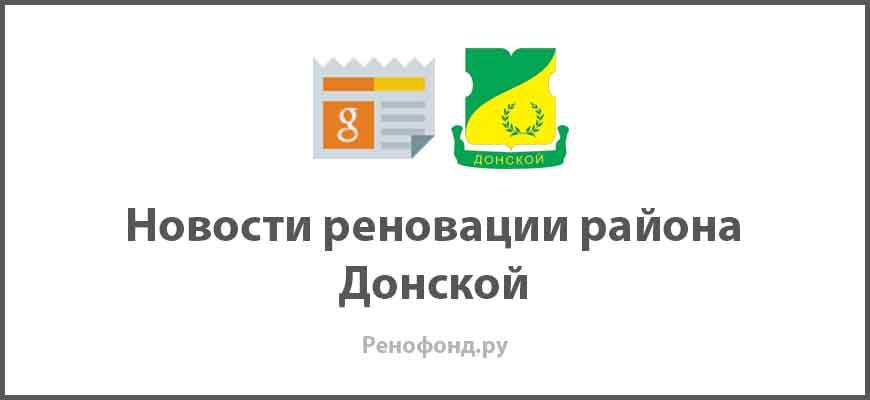 Свежие новости реновации в районе Донской