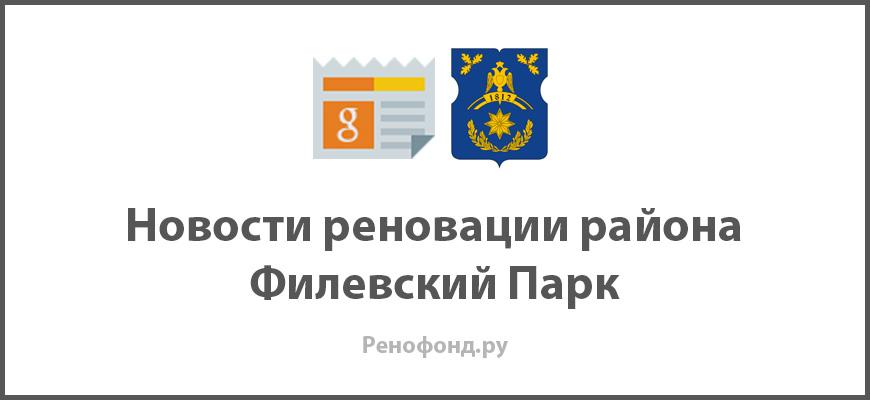 Свежие новости реновации в районе Филевский Парк