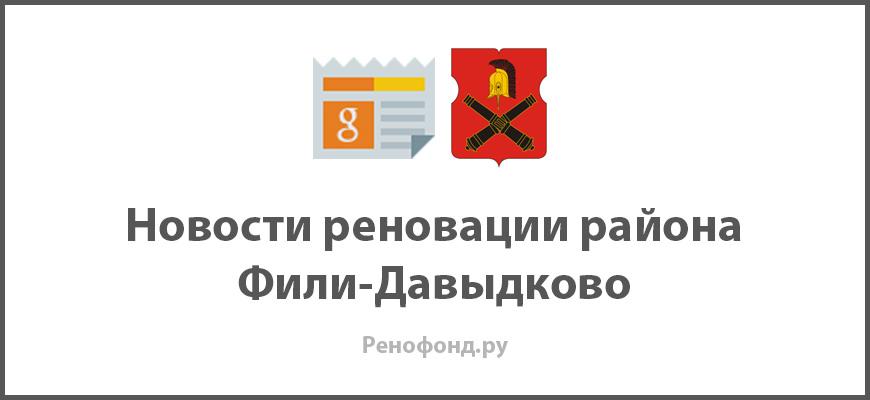 Свежие новости реновации в районе Фили-Давыдково