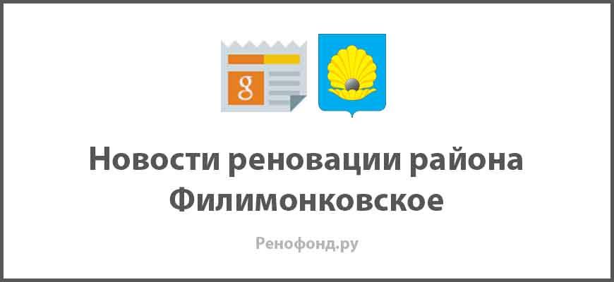 Свежие новости реновации в районе Филимонковское