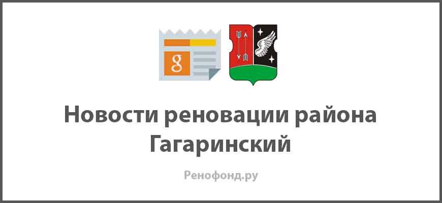 Свежие новости реновации в районе Гагаринский