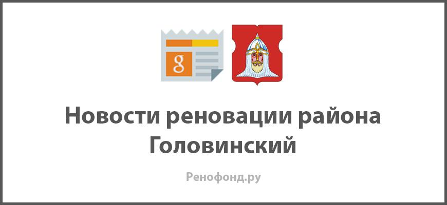 Свежие новости реновации в районе Головинский