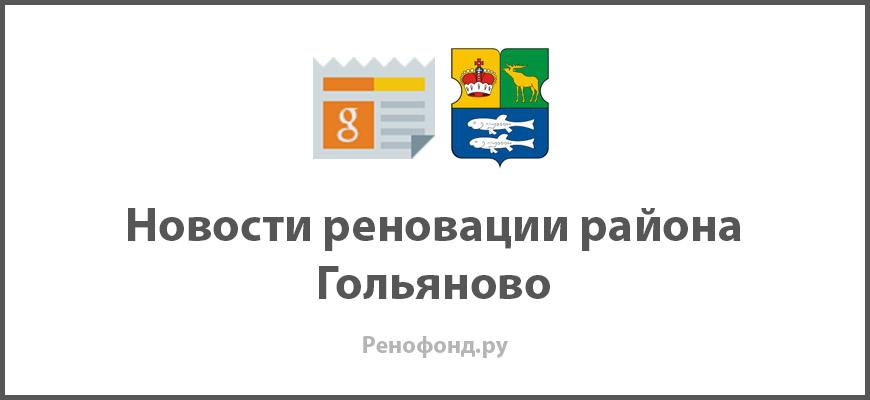 Свежие новости реновации в районе Гольяново