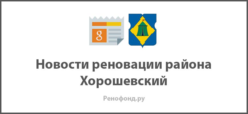 Свежие новости реновации в районе Хорошевский