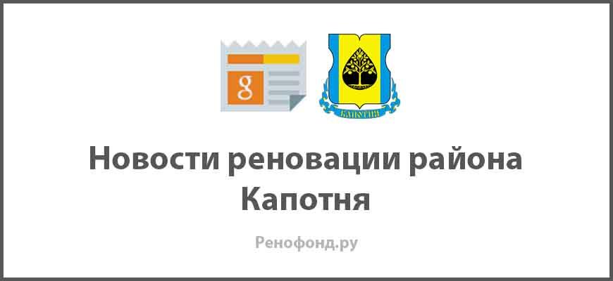 Свежие новости реновации в районе Капотня