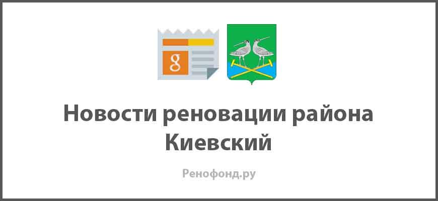 Свежие новости реновации в районе Киевский