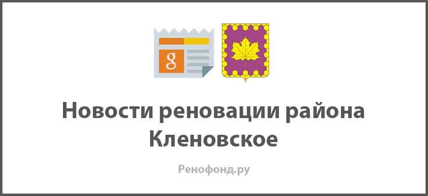 Свежие новости реновации в районе Кленовское