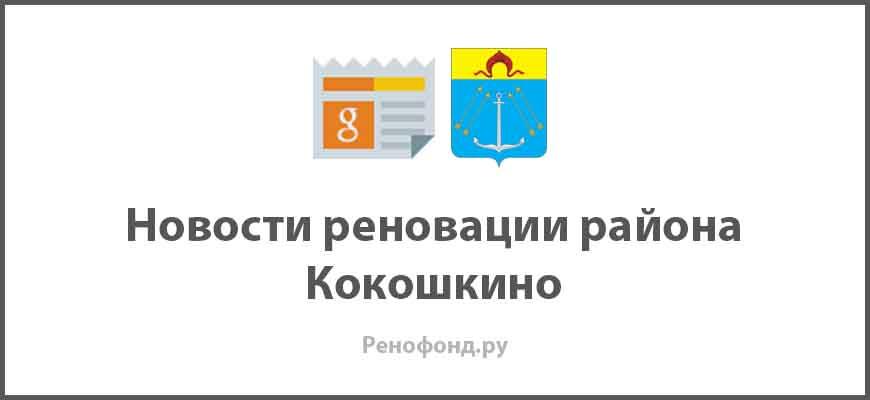 Свежие новости реновации в районе Кокошкино