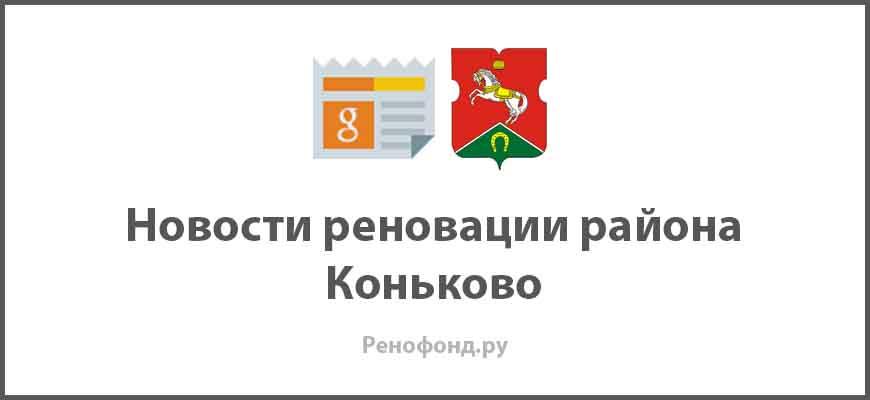 Свежие новости реновации в районе Коньково