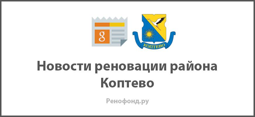 Свежие новости реновации в районе Коптево