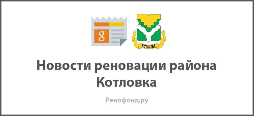 Свежие новости реновации в районе Котловка