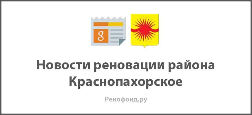 Свежие новости реновации в районе Краснопахорское