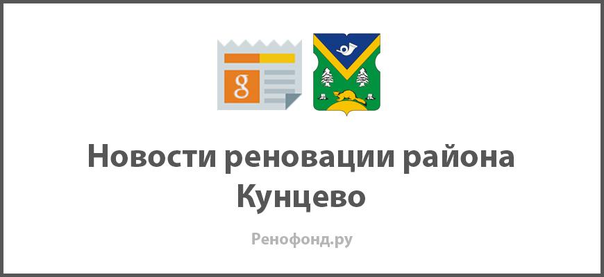 Свежие новости реновации в районе Кунцево
