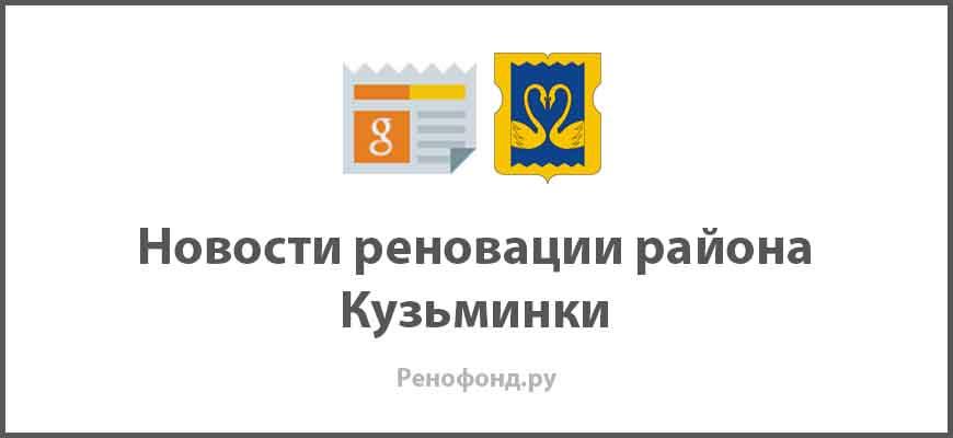 Свежие новости реновации в районе Кузьминки