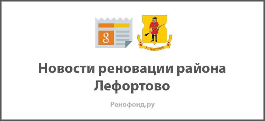 Свежие новости реновации в районе Лефортово