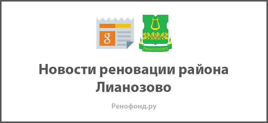 Свежие новости реновации в районе Лианозово