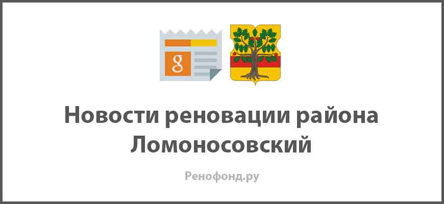 Свежие новости реновации в районе Ломоносовский