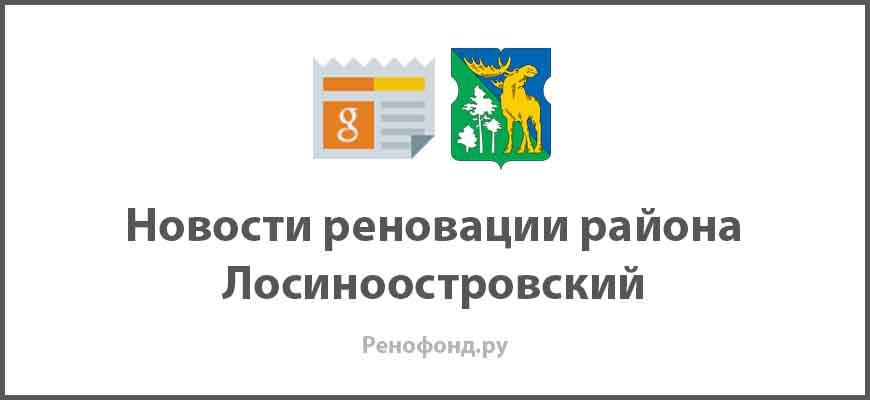 Свежие новости реновации в районе Лосиноостровский