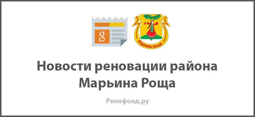 Свежие новости реновации в районе Марьина Роща