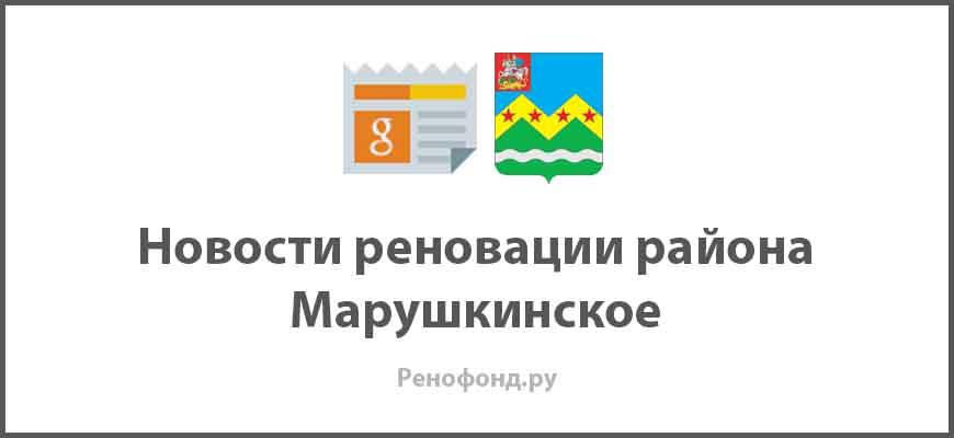 Свежие новости реновации в районе Марушкинское