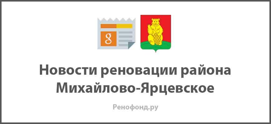 Свежие новости реновации в районе Михайлово-Ярцевское