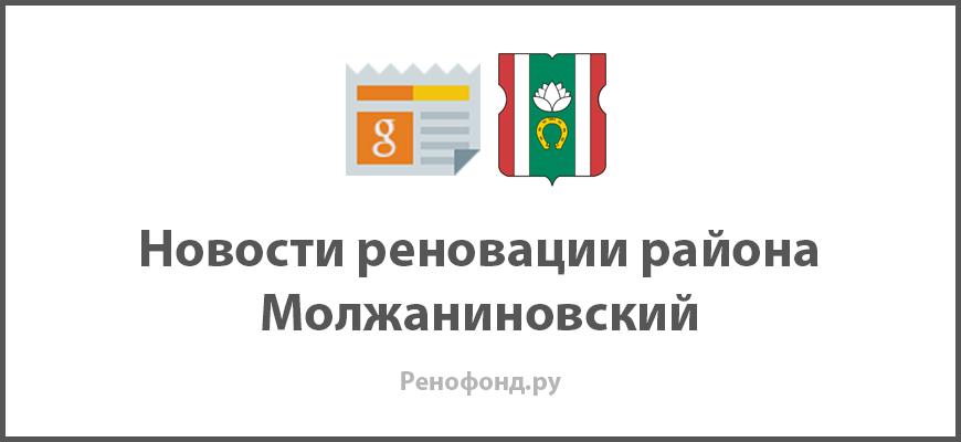 Свежие новости реновации в районе Молжаниновский