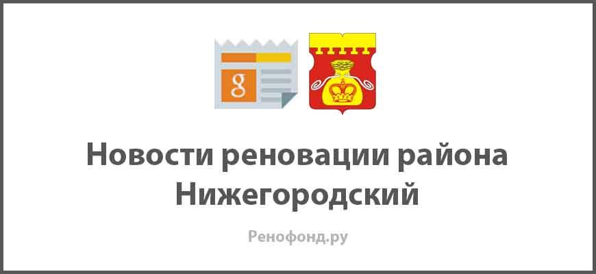 Свежие новости реновации в районе Нижегородский