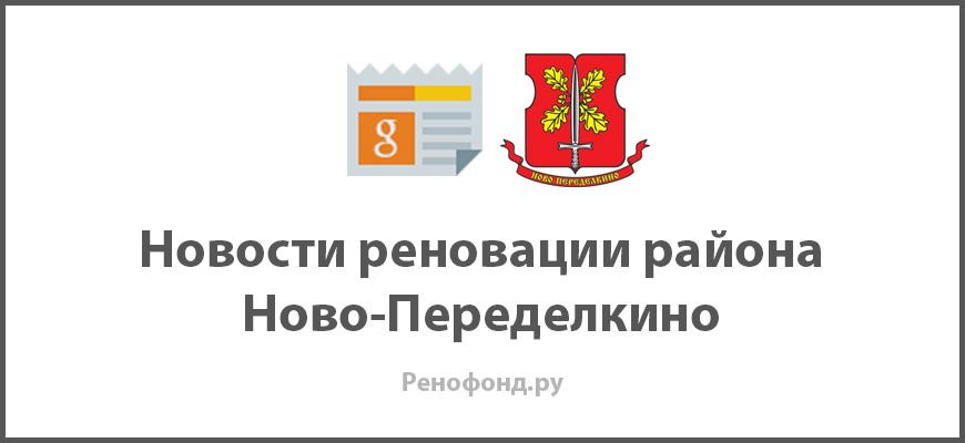 Свежие новости реновации в районе Ново-Переделкино