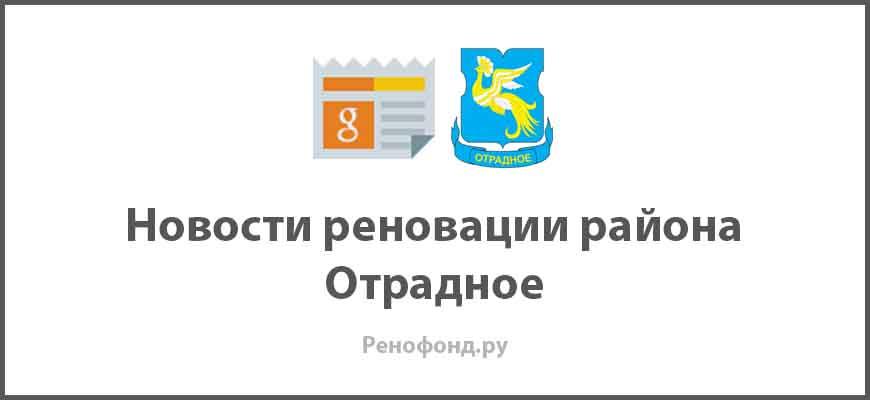 Свежие новости реновации в районе Отрадное