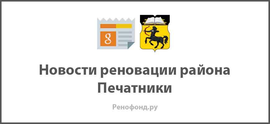 Свежие новости реновации в районе Печатники