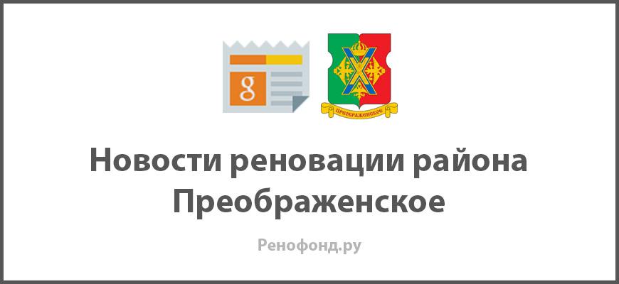 Свежие новости реновации в районе Преображенское