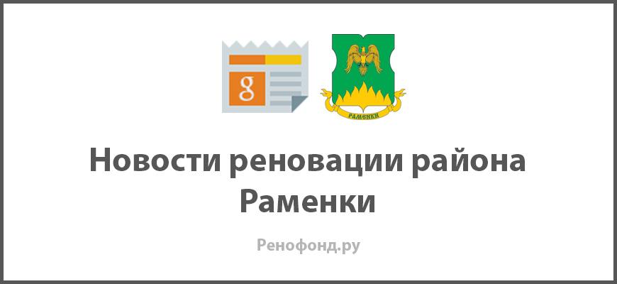Свежие новости реновации в районе Раменки