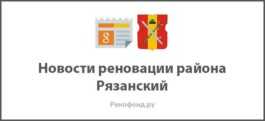 Свежие новости реновации в районе Рязанский
