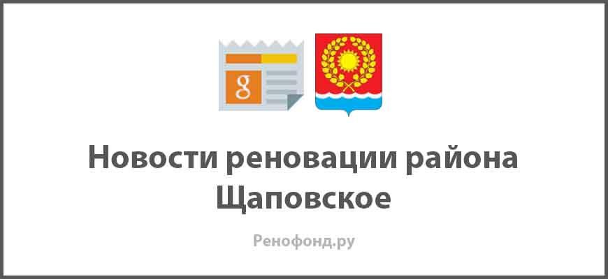 Свежие новости реновации в районе Щаповское