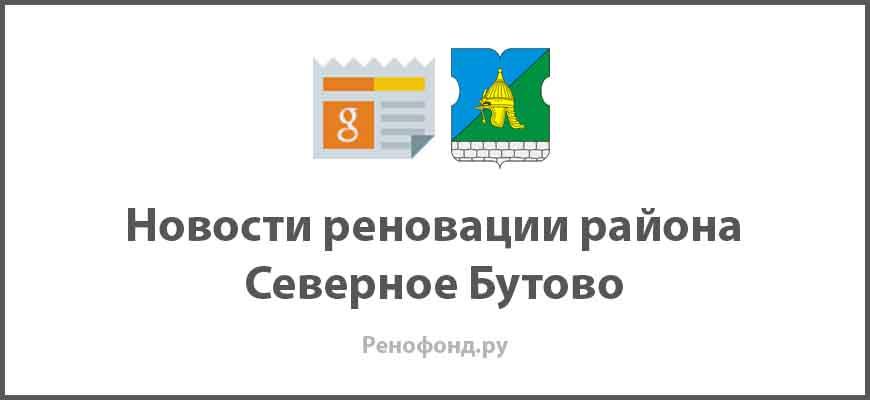 Свежие новости реновации в районе Северное Бутово
