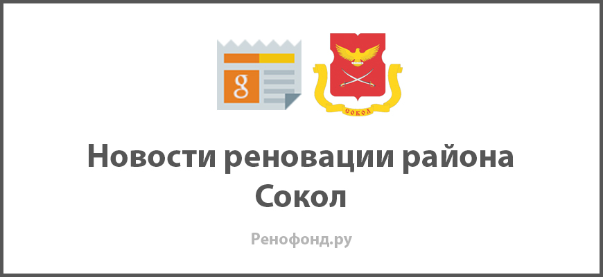Свежие новости реновации в районе Сокол